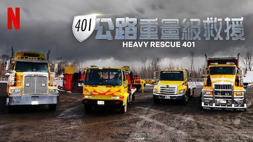401 公路重量級救援