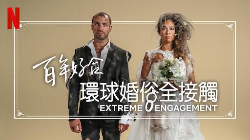百年好合:環球婚俗全接觸