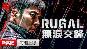 Rugal:無淚交鋒