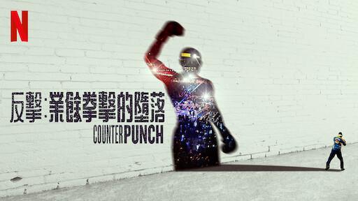 反擊:業餘拳擊的墮落