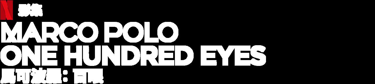 馬可波羅:百眼